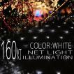 イルミネーションライト LED ネット 160球 ライト クリスマスツリー ハロウィン お祭り 電飾 1m×2m 白 ホワイト 延長用 IRMNW160