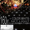 イルミネーションライト LED ネット 160球 ライト クリスマスツリー ハロウィン お祭り 電飾 1m×2m 白 ホワイト コントローラー付 IRMNW160IRMSNC10