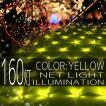 イルミネーションライト LED ネット 160球 ライト クリスマスツリー ハロウィン お祭り 電飾 1m×2m 黄 イエロー 延長用 IRMNY160