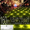 イルミネーションライト LED ネット 160球 ライト クリスマスツリー ハロウィン お祭り 電飾 1m×2m 黄 イエロー コントローラー付 IRMNY160IRMSNC10