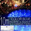 イルミネーションライト LED チューブ ロープ ライト クリスマスツリー ハロウィン お祭り 電飾 10m 300灯 青 ブルー コントローラー付 IRMRB010IRMRC010