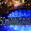 イルミネーションライト LED チューブ ロープ ライト クリスマスツリー ハロウィン お祭り 電飾 50M 1500灯 青 ブルー 延長用 IRMRB050
