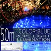 イルミネーションライト LED チューブ ロープ ライト クリスマスツリー ハロウィン お祭り 電飾 50M 1500灯 青 ブルー コントローラー付 IRMRB050IRMRC010