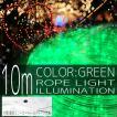 イルミネーションライト LED チューブ ロープ ライト クリスマスツリー ハロウィン お祭り 電飾 10m 300灯 緑 グリーン コントローラー付 IRMRG010IRMRC010