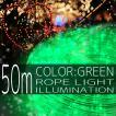 イルミネーションライト LED チューブ ロープ ライト クリスマスツリー ハロウィン お祭り 電飾 50M 1500灯 緑 グリーン 延長用 IRMRG050
