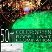 イルミネーションライト LED チューブ ロープ ライト クリスマスツリー ハロウィン お祭り 電飾 50M 1500灯 緑 グリーン コントローラー付 IRMRG050IRMRC010