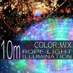 イルミネーションライト LED チューブ ロープ ライト クリスマスツリー ハロウィン お祭り 電飾 10m 300灯 赤 青 緑 黄 ミックス 延長用 IRMRM010