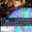 イルミネーションライト LED チューブ ロープ ライト クリスマスツリー ハロウィン お祭り 電飾 10m 300灯 ミックス コントローラー付 IRMRM010IRMRC010