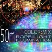 イルミネーションライト LED チューブ ロープ ライト クリスマスツリー ハロウィン お祭り 電飾 50M 1500灯 赤 青 緑 黄 ミックス 延長用 IRMRM050