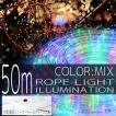 イルミネーションライト LED チューブ ロープ ライト クリスマスツリー ハロウィン お祭り 電飾 50M 1500灯 ミックス コントローラー付 IRMRM050IRMRC010