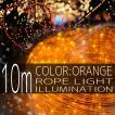 イルミネーションライト LED チューブ ロープ ライト クリスマスツリー ハロウィン お祭り 電飾 10m 300灯 橙色 オレンジ 延長用 IRMRO010