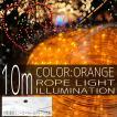 イルミネーションライト LED チューブ ロープ ライト クリスマスツリー ハロウィン お祭り 電飾 10m 300灯 橙 オレンジ コントローラー付 IRMRO010IRMRC010