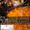 イルミネーションライト LED チューブ ロープ ライト クリスマスツリー ハロウィン お祭り 電飾 50M 1500灯 橙色 オレンジ コントローラー付 IRMRO050IRMRC010