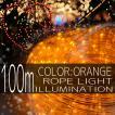 イルミネーションライト LED チューブ ロープ ライト クリスマスツリー ハロウィン お祭り 電飾 100M 3000灯 橙色 オレンジ 延長用 IRMRO100