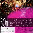 イルミネーションライト LED チューブ ロープ ライト クリスマスツリー ハロウィン お祭り 電飾 50M 1500灯 桃 ピンク コントローラー付 IRMRP050IRMRC010