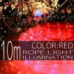 イルミネーションライト LED チューブ ロープ ライト クリスマスツリー ハロウィン お祭り 電飾 10m 300灯 赤 レッド 延長用 IRMRR010