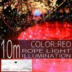 イルミネーションライト LED チューブ ロープ ライト クリスマスツリー ハロウィン お祭り 電飾 10m 300灯 赤 レッド コントローラー付 IRMRR010IRMRC010