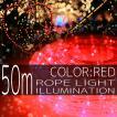 イルミネーションライト LED チューブ ロープ ライト クリスマスツリー ハロウィン お祭り 電飾 50M 1500灯 赤 レッド 延長用 IRMRR050