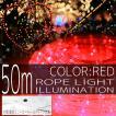 イルミネーションライト LED チューブ ロープ ライト クリスマスツリー ハロウィン お祭り 電飾 50M 1500灯 赤 レッド コントローラー付 IRMRR050IRMRC010