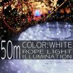 イルミネーションライト LED チューブ ロープ ライト クリスマスツリー ハロウィン お祭り 電飾 50M 1500球 白 ホワイト 延長用 IRMRW050