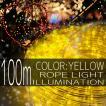 イルミネーションライト LED チューブ ロープ ライト クリスマスツリー ハロウィン お祭り 電飾 100M 3000灯 黄 イエロー 延長用 IRMRY100