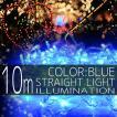 イルミネーションライト LED ストレート ライト クリスマスツリー サンタ お祭り 電飾 10M 100灯 青 ブルー 延長用 IRMSB100