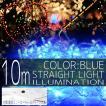 イルミネーションライト LED ストレート ライト クリスマスツリー サンタ お祭り 電飾 10m 100灯 青 ブルー コントローラー付 IRMSB100IRMSNC10