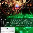 イルミネーションライト LED ストレート ライト クリスマスツリー サンタ お祭り 電飾 10m 100灯 緑 グリーン コントローラー付 IRMSG100IRMSNC10