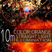 イルミネーションライト LED ストレート ライト クリスマスツリー サンタ お祭り 電飾 10M 100灯 橙色 オレンジ 延長用 IRMSO100