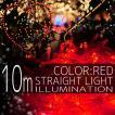イルミネーションライト LED ストレート ライト クリスマスツリー サンタ お祭り 電飾 10M 100灯 赤 レッド 延長用 IRMSR100