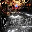 イルミネーションライト LED ストレート ライト クリスマスツリー サンタ お祭り 電飾 10M 100灯 白 ホワイト 延長用 IRMSW100