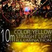 イルミネーションライト LED ストレート ライト クリスマスツリー サンタ お祭り 電飾 10M 100灯 黄 イエロー 延長用 IRMSY100