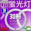 10本セット LED蛍光灯 丸型 30W 形 クリアタイプ 照明 リビング 寝室 サークライン グロー式 工事不要 1年間保証 LEDM30C09SET10