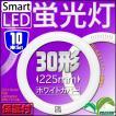 10本セット LED蛍光灯 丸型 30W 形 ホワイトタイプ 照明 リビング 寝室 サークライン グロー式 工事不要 1年間保証 LEDM30W09SET10