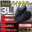 バイクカバー 3Lサイズ 300D 耐熱 ...