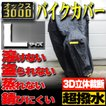 バイクカバー Lサイズ 300D 耐熱 防...