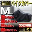 バイクカバー Mサイズ 300D 耐熱 防...