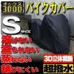 バイクカバー Sサイズ 300D 耐熱 防...