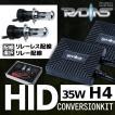 HID フルキット H4 35W 極薄型バラスト HIDバルブ 安定化リレー リレーレス選択 HIDヘッドライト AASHL