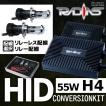 HID フルキット H4 55W 極薄型バラスト HIDバルブ 安定化リレー リレーレス選択 HIDヘッドライト ACSHL