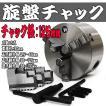 旋盤チャック 生爪 125mm 3爪 スクロール 旋盤 ユニバーサル チャック SC3T125