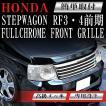 フロントグリル メッキグリル ステップワゴン stepwagon RF3 RF4 前期 H13.4〜H15.5 ホンダ 交換 パーツ SDF002