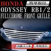 フロント メッキグリル ホンダ オデッセイ RB1 RB2 専用 アブソルート対応 RB1 RB2 H15年10月〜 専用設計 フロントグリル フィン