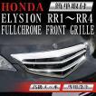 フロントグリル メッキグリル エリシオン ELYSION RR1 RR2 RR3 RR4 前期 中期 H16年5月〜H18年12月 ホンダ 交換 パーツ SDF009