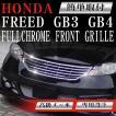 フロントグリル メッキグリル フリード FREED GB3 GB4 H20年5月〜H23年10月 ホンダ 交換 パーツ SDF019
