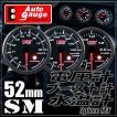 オートゲージ ブースト計 電圧計 水温計 52Φ 3連メーター SM 3点セット スイス製モーター スモークレンズ ワーニング機能 52mm SM52AUTOB3SET