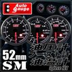オートゲージ ブースト計 油温計 油圧計 52Φ 3連メーター SM 3点セット スイス製モーター スモークレンズ ワーニング機能 52mm SM52AUTOC3SET