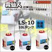 背負式 充電 噴霧器 工進 LS-10 背負い式 LS10 リチウムイオンバッテリー KOSHIN