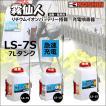 LS-7S 急速充電タイプ 霧仙人 背負式 充電噴霧器<br>工進 充電時間90分 リチウム式 女性人気 背負式 充電式<br>