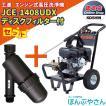 庭や家周りの塀など 高圧洗浄機(ディスクフィルター付) JCE-1408UDX 頑固な泥 落としに最適 14Mpa 4サイクルエンジン 工進